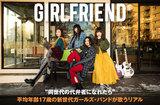 """新世代ガールズ・バンド、GIRLFRIENDのインタビュー&動画メッセージ公開。""""同世代の代弁者になれたら""""――10代女子のリアルを綴った等身大のロック・アルバムを本日2/21リリース"""