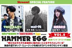 hammer_egg_vol8.jpg