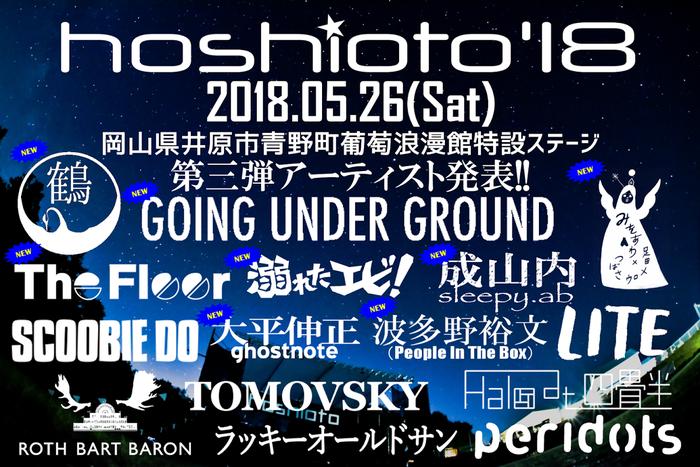 """5/26に開催される岡山の野外フェス""""hoshioto'18""""、第3弾アーティストにThe Floor、鶴、GOING UNDER GROUNDら8組決定"""
