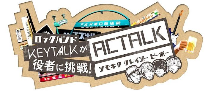 "KEYTALK、初の冠番組""ACTALK~シモキタクレイジーピーポー~""放送決定。下北沢を愛する豪華俳優陣とKEYTALKメンバーのドラマ共演が実現"