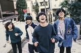 東京府中発のギター・ロック・バンド kobore、今春リリースのニュー・シングル『アフレル』レコ発ツアー開催決定。新アー写公開も