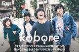 東京府中発のギター・ロック・バンド、koboreのインタビュー&動画メッセージ公開。自らが歌う理由をシンプルな曲構成とドラマチックなサウンドで表す1stシングルを3/7リリース