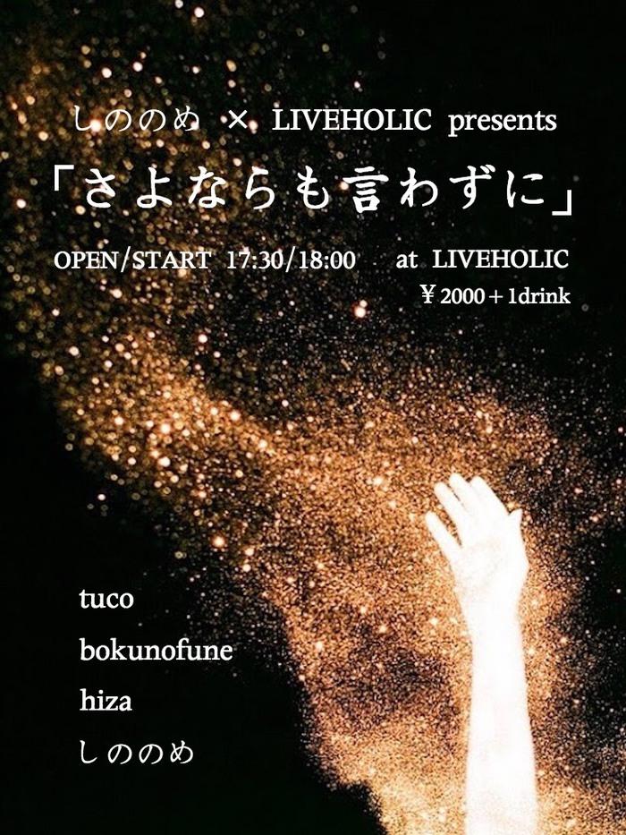 しののめ、2/25下北沢LIVEHOLICにてレコ発イベント開催。ゲストに tuco、bokunofune、hiza決定&1stフル・アルバム表題曲「ロウライト」MV公開も