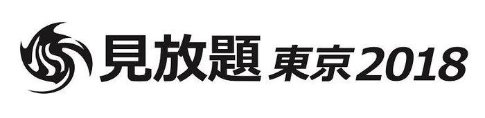 """3/3開催のサーキット・イベント""""見放題東京2018""""、タイムテーブル発表"""