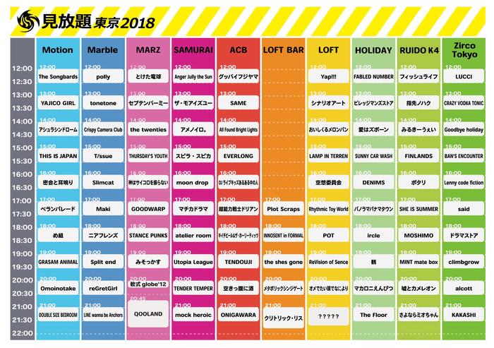 mihoudaitokyo2018.jpg