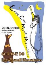 SCOOBIE DO、3/9開催のLee&Small Mountains自主企画イベントにゲスト出演決定