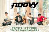 """台湾の4人組ボーイズ・バンド、noovyのインタビュー&動画メッセージ公開。""""好き""""と言えない純粋な恋心を歌う初の本格ラヴ・ソングに挑戦した2ndシングルを2/7リリース"""