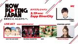 """サブスクリプションでヒットを生み出すプロジェクト""""NOW PLAYING JAPAN""""、初ライヴ・イベント最終出演者にBiSH、Miracle Vell Magicが決定"""