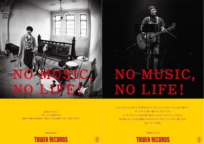 "Nulbarichと竹原ピストル、タワレコ""NO MUSIC, NO LIFE.""ポスター・シリーズに登場"