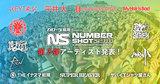 """7/21-22に福岡にて開催されるイベント""""NUMBER SHOT 2018""""、第2弾出演アーティストにKEYTALK、UNISON SQUARE GARDEN、My Hair is Badら5組決定"""