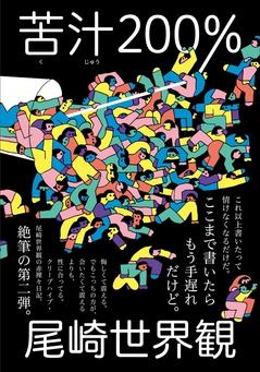 ozaki_sekaikan_book_jk.jpg