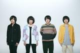 KANA-BOON、初のB面集『KBB vol.1』収録曲「さくらのうた (acoustic version)」が本日2/26ラジオOA解禁