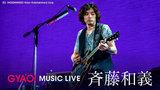 斉藤和義、3/14リリースの19thアルバム『Toys Blood Music』リリース記念、GYAO!にて20周年アニバーサリー・ライヴ映像の無料配信決定