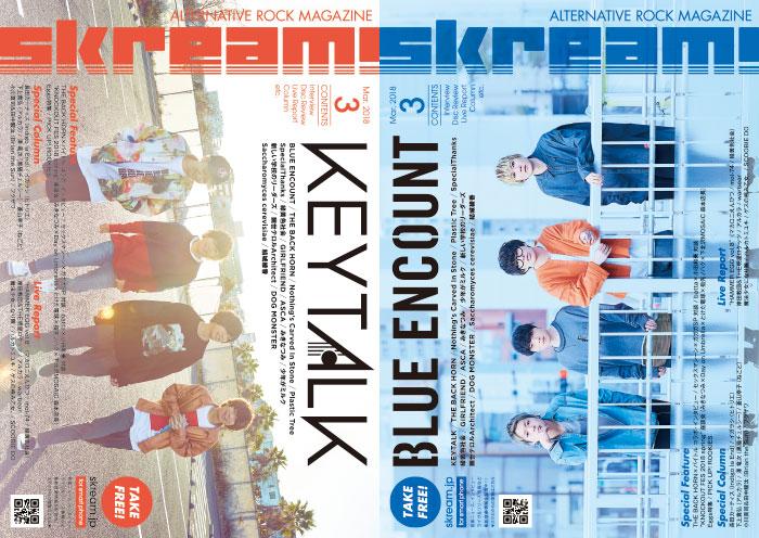 【KEYTALK/BLUE ENCOUNT表紙】Skream!3月号、本日3/1より配布開始。バクホン、NCISのインタビュー、ゲス極、アルカラ、ましょ隊のライヴ・レポートなど掲載