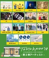 """4/30に宇都宮で開催のサーキット・イベント""""TOKYO KAIDO'18""""、第2弾出演アーティストにASPARAGUS、ドミコ、SUNNY CAR WASH、Predawnら14組決定"""