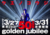 """3/27開催""""ウエノコウジ生誕祭""""、この日限りのスペシャル・バンド""""golden jubilee band""""ゲストにTOSHI-LOW(BRAHMAN/OAU)、佐々木亮介(a flood of circle)ら8名決定"""