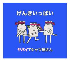 yabat_kanzen.jpg