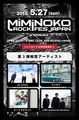"""5/27開催""""MiMiNOKOROCK FES JAPAN in 吉祥寺""""、第3弾出演アーティストにアンテナ、ナードマグネット、LINE wanna be Anchors、ab initio決定"""