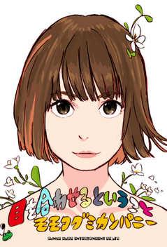 bish_momoko.jpg