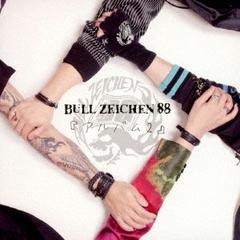 bull-zeichen-88_al.JPG