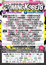 """神戸の日本最大級チャリティー・イベント""""COMING KOBE18""""、第2弾出演アーティスト発表。夜ダン、セクマシ、FIVE NEW OLD、WOMCADOLEら決定"""