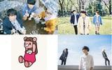 SAKANAMON、Saucy Dog、コレサワ、Absolute area出演。東放学園×Eggsによる完全無料ライヴ、3/27にZepp Tokyoにて開催決定