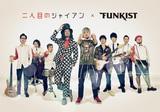 FUNKIST & 二人目のジャイアン、4/15にiTunes限定リリースの「ヒットチャートを駆け上がれ」MV(Short Ver.)公開