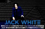 Jack Whiteソロ3rdアルバム完成記念、本日3/23のリリースに寄せてOKAMOTO'S、AFOC、バニラズ、グリム、Brian the Sunら国内バンド8組からコメント到着