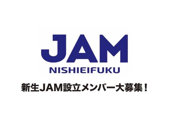 """""""新宿JAM""""が西永福に移転、6/1にグランド・オープン決定。設立メンバー募集プロジェクトスタート"""