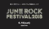 """オールナイト・イベント""""JUNE ROCK FESTIVAL""""、6/16に初開催。第1弾アーティストに打首獄門同好会、四星球が決定"""