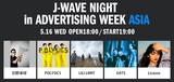 "POLYSICS、LILI LIMIT、DATSら出演。5/16に""J-WAVE NIGHT in ADVERTISING WEEK ASIA""開催決定"
