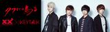 """KEYTALK、JVC ヘッドホン""""XX~タフに鳴る""""タイアップ曲「ワルシャワの夜に」パラレル・ビデオ(ダイジェストVer.)公開"""