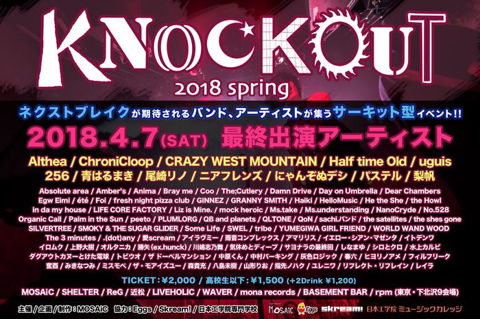 """4/7開催""""KNOCKOUT FES 2018 spring""""、最終出演者にHalf time Old、256、ニアフレンズら&タイムテーブル発表"""