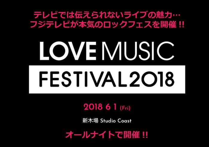 """フジテレビ音楽番組""""Love music""""がフェス初開催。Dragon Ash、ストレイテナー、ACIDMAN、BiSH、あいみょん、CHAIら出演"""