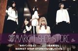 """新進気鋭の5人組ガールズ・バンド、MARKET SHOP STOREのインタビュー公開。""""男に負けてたまるか!""""という姿勢が生んだ力強く凛とした音像の初全国流通盤を本日3/28リリース"""