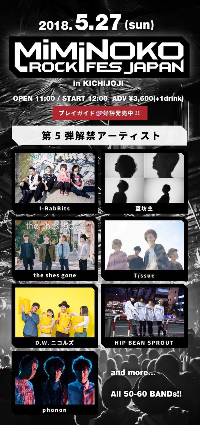 """5/27開催""""MiMiNOKOROCK FES JAPAN in 吉祥寺""""、第5弾出演アーティストに藍坊主、I-RabBits、the shes goneら出演決定"""