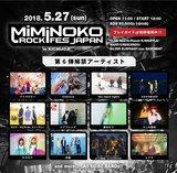 """5/27開催""""MiMiNOKOROCK FES JAPAN in 吉祥寺""""、第6弾出演アーティストにGOODWARP、the equal lights、ニアフレンズ、春ねむりら決定"""