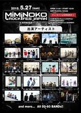 """5/27開催""""MiMiNOKOROCK FES JAPAN in 吉祥寺""""、第4弾出演アーティストにTHURSDAY'S YOUTH、バンドハラスメント、HEADLAMP、256ら決定"""