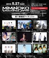 """5/27開催""""MiMiNOKOROCK FES JAPAN in 吉祥寺""""、第7弾出演アーティストに戸渡陽太、CRAWLICK、青はるまき、春六ら出演決定"""