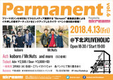 "Skream!編集部企画ライヴ・イベント""Permanent vol.6""、4/13下北沢LIVEHOLICで開催。kobore、Mr.Nuts出演決定"