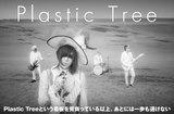 Plastic Treeのインタビュー公開。ロック・バンドとしてのプライド&表現者としての鮮やかな手腕を音として詰め込み、唯一無二の世界を提示する渾身のニュー・アルバムを3/7リリース