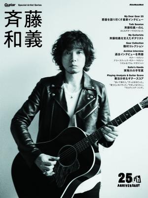 saito_book.jpeg