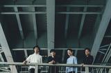 """Sawagi、5/23にニュー・アルバム『kabo Wabo』リリース決定。松田""""CHABE""""岳二を迎え共同プロデュース"""