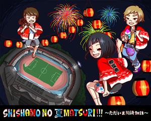 shishamo_natsumatsuri.jpg