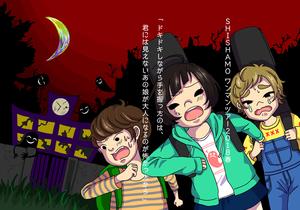 shishamo_tour.jpg