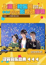 シュノーケル、初となる上海でのイベント出演が決定