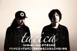 tacicaのインタビュー&動画メッセージ公開。サポート・メンバー迎えた4人編成のバンドとしてさらなる可能性を追求する、自らの挑戦にインスパイアされた初の両A面シングルを4/4リリース