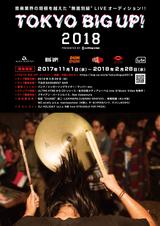 """無差別級LIVEオーディション""""TOKYO BIG UP!2018""""、ファイナリスト7組決定"""