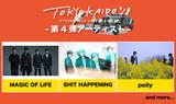 """4/30に宇都宮で開催のサーキット・イベント""""TOKYO KAIDO'18""""、第4弾出演アーティストにMAGIC OF LiFE、SHIT HAPPENING、polly決定"""