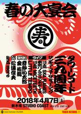 """タワレコ主催""""THANK YOU FOR THE MUSIC ~春の大宴会~""""、4/7新木場STUDIO COASTにて開催決定。奇妙礼太郎、金 佑龍ら出演"""